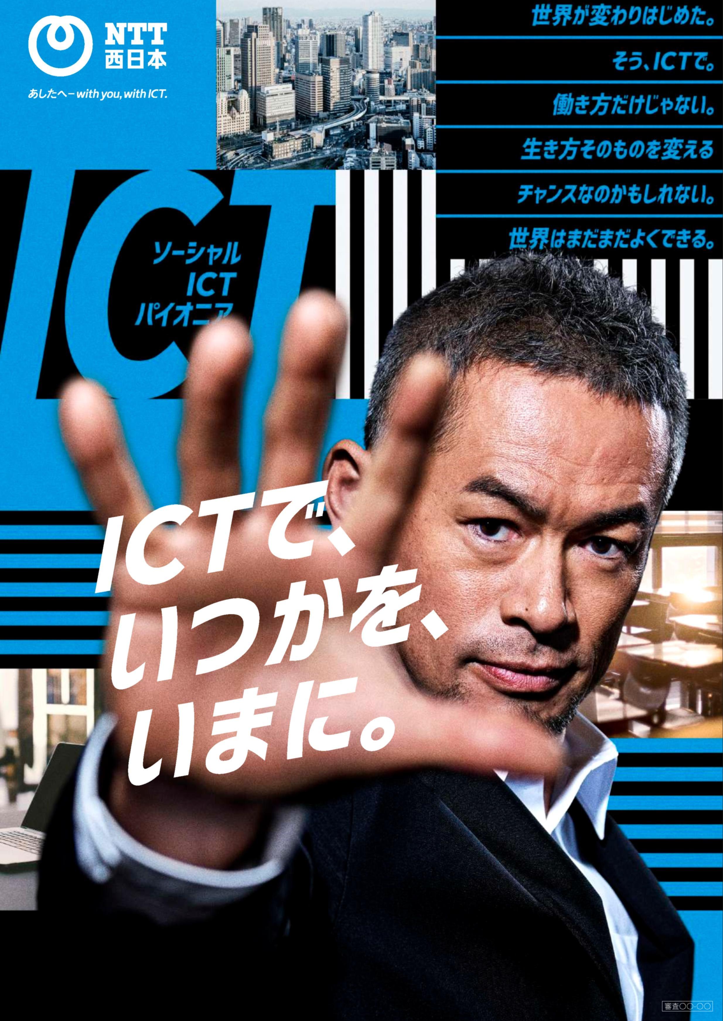 NTT西日本<企業広告>2005年~