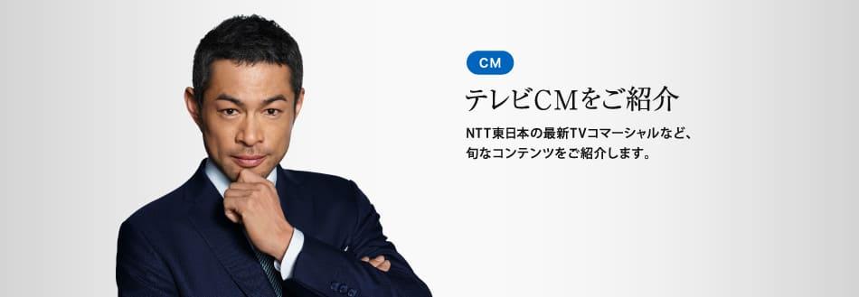 NTT東日本<企業広告>2009年~